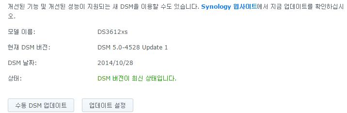 dsm 5.0-4528 update 1